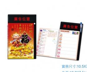 SL-02A中式週曆